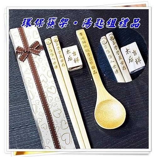 檜木環保筷‧湯匙組